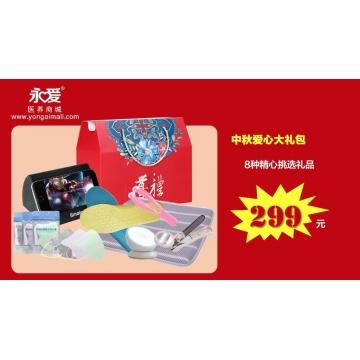 """零售价格439元的""""中秋爱心大礼包""""节日慰问送礼伴手礼品礼盒"""